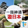 一指神通遊日本