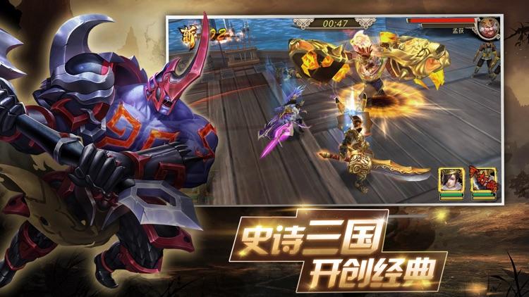 三国:机械纪元 screenshot-3