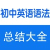 初中英语语法大全 - iPadアプリ