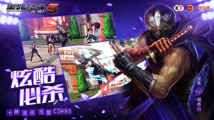 生死格斗5无限-正版授权回合制卡牌手游