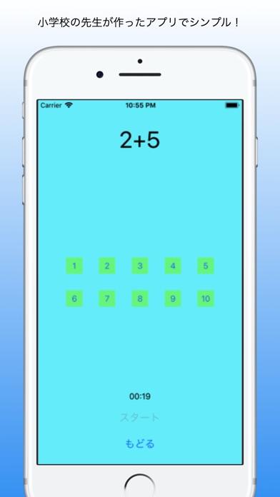 小学校の先生が作った計算カードアプリスクリーンショット2