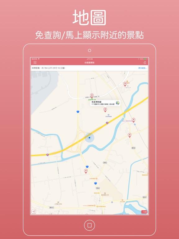台南遊景點 screenshot 4