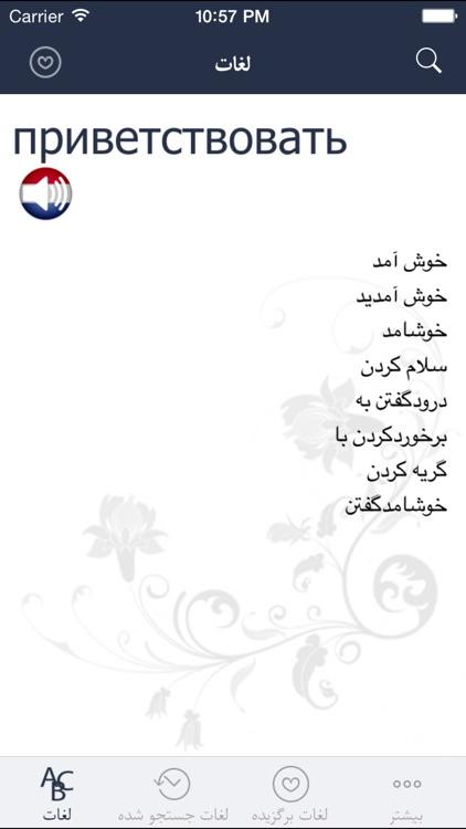 Hooshyar Russian - Persian Dictionary