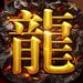 46.屠龙盛世:传奇挂机-经典PK传奇1.76手游