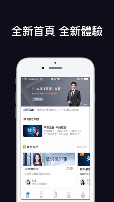 慧悅港股 Screenshot