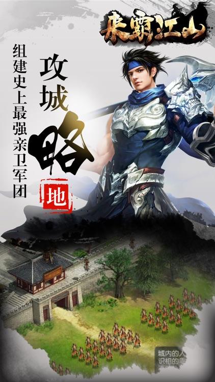 来霸江山——天下唯我独尊 screenshot-3