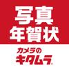 カメラのキタムラ‐写真年賀状アプリ2019でイラスト作成!