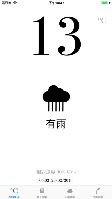 香港簡明天氣のおすすめ画像1