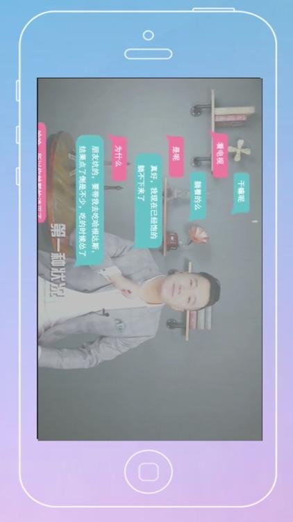 恋爱大师 - 教学、话术、技巧 screenshot-4