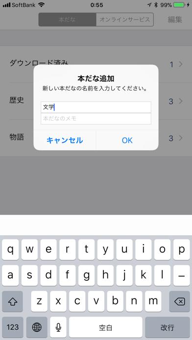 ボイス オブ デイジー 5 screenshot1
