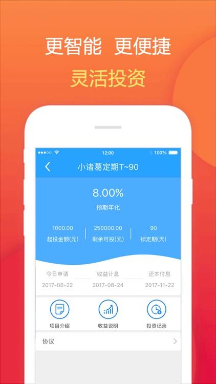 小诸葛金服-融腾集团旗下信息中介服务平台 screenshot-4