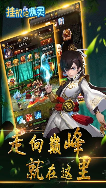 挂机吧魔灵-荣耀rpg魔幻动作游戏 screenshot-4