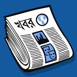 BanglaPapers- Bangla Newspaper
