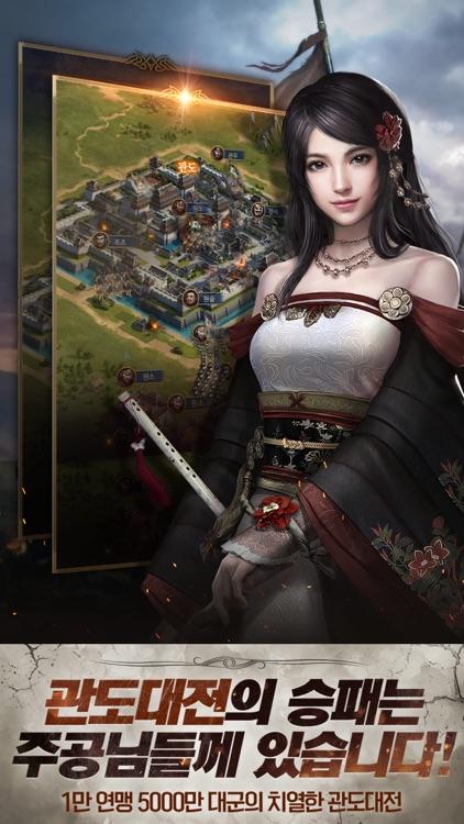 삼국지M screenshot-0
