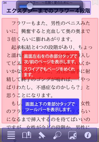 フラワー 〜花開く愛のために〜 - náhled