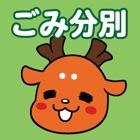 奈良市ごみ分別アプリ icon