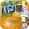 パン屋の達人~つくって売ってパン屋をでっかく!~ - iPhoneアプリ