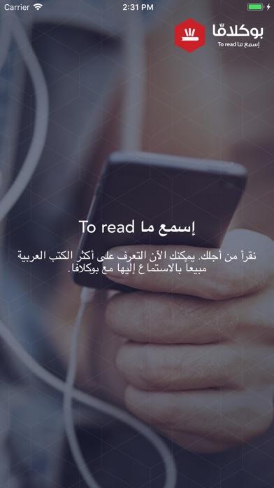 Screenshot for Booklava بوكلافا in Saudi Arabia App Store