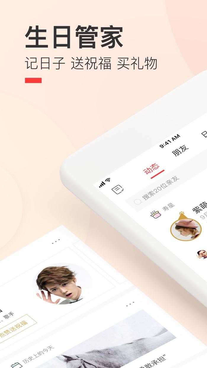 生日管家(经典版) Screenshot