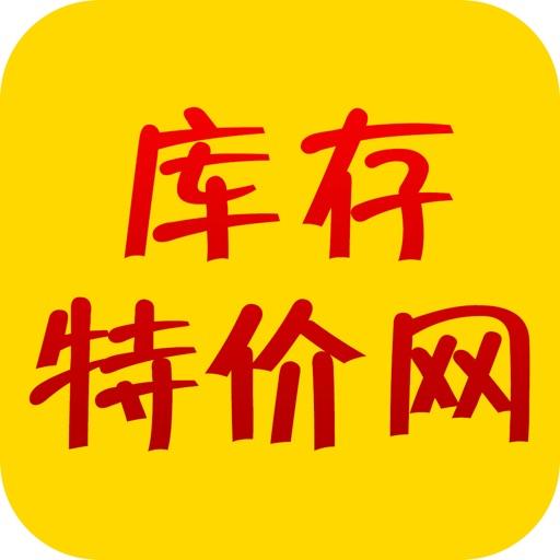 中国库存特价网