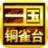 三国铜雀台-正版三国高度还原小说剧情
