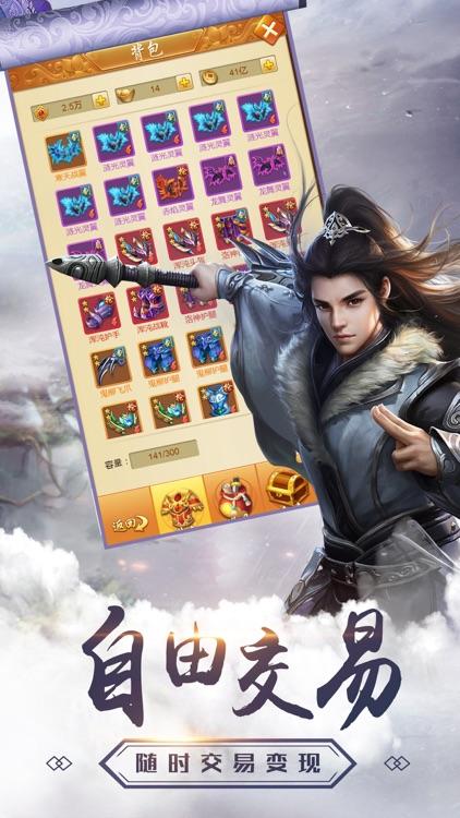 上古神域-经典侠客动作手游 screenshot-4
