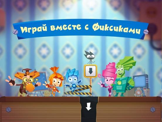 Фиксики: новая игра для детей для iPad
