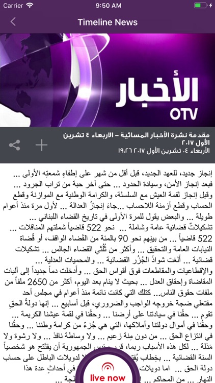 OTV screenshot-2