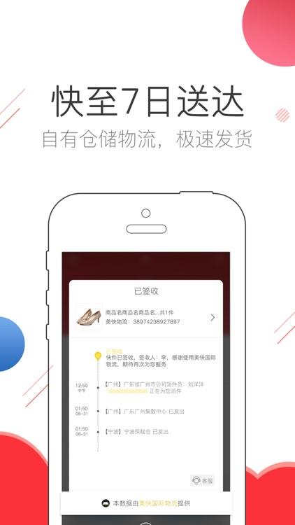 美街-海外轻奢直邮商城 screenshot-3