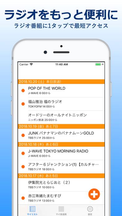 1タップラジオ-ラジオに簡単アクセス・お気に入り番組リストのおすすめ画像1