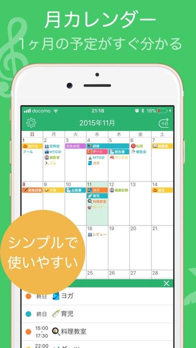 Treeカレンダー