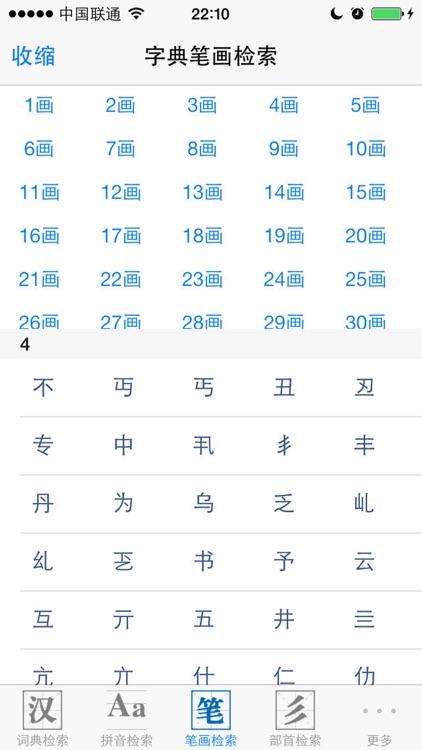 字典词典-新华词典和现代汉语词典二合一