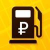 ガソリン価格追跡