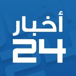 أخبار24