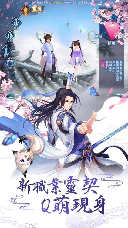 誅仙 screenshot-1