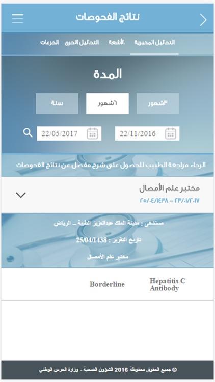 MNGHA Care  خدمات المرضى screenshot-4