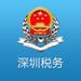 94.深圳市电子税务局移动版