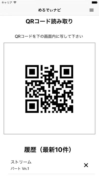 めろでぃナビ -QRコードリーダー-のスクリーンショット2