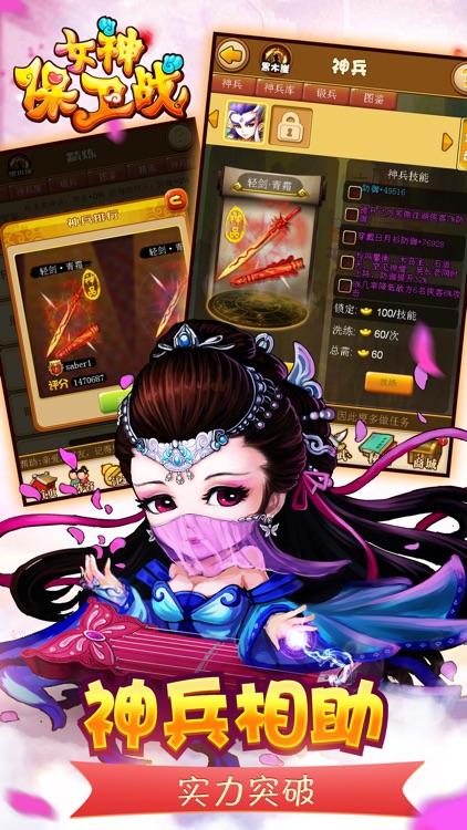 女神保卫战-掌上最火卡牌结婚抢亲游戏 screenshot-3