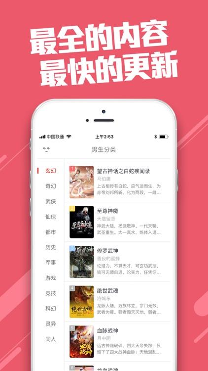夜色·阅读-追书神器 小说阅读大全 screenshot-4