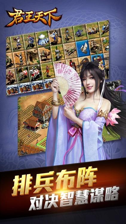 君王天下-三国题材国战策略手游 screenshot-4