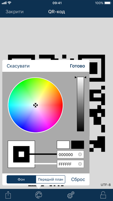 Screenshot for Qrafter Pro - QR-код in Ukraine App Store