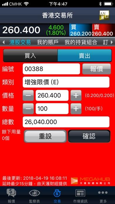 安里證券-天匯財經版屏幕截圖4