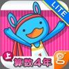 わかる!算数 小学4年【上】 Lite - iPadアプリ