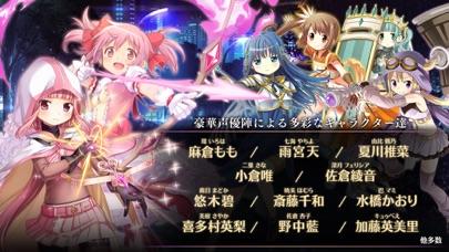 マギアレコード 魔法少女まどかマギカ外伝 screenshot1