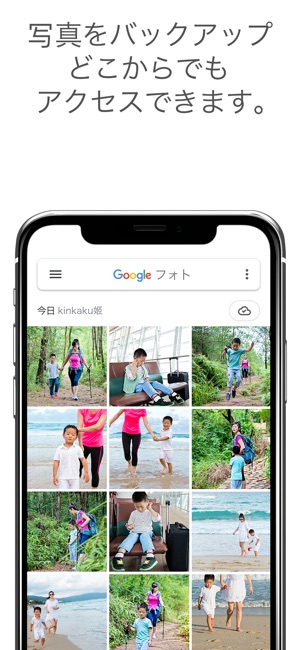 Google フォト Screenshot