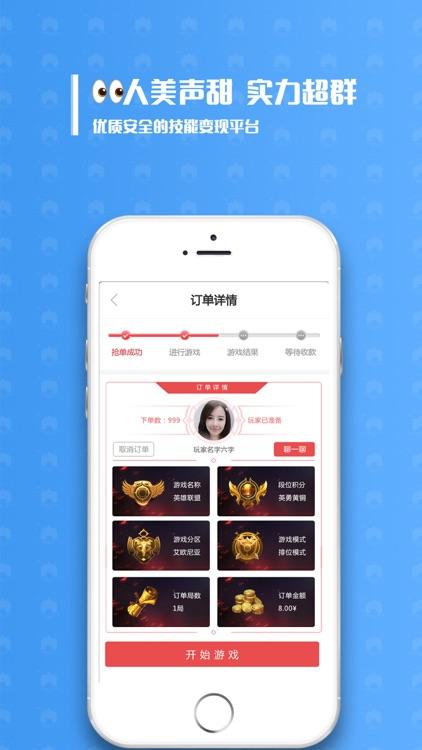 带鱼电竞-游戏陪玩上分语音约玩平台 screenshot-3