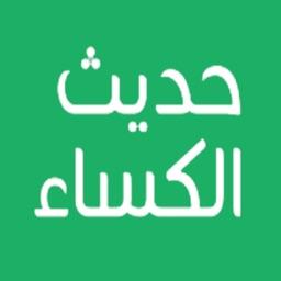 Hadith e Kisa With Translation