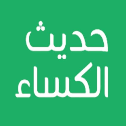 Hadith e Kisa With Translation by Qamar iqbal