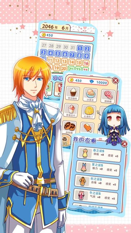 爱养成 - 单机乙女模拟恋爱游戏(科幻少女) screenshot-3